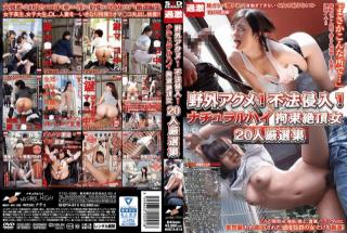 NHDTA-814 Outdoor Orgasms! Trespassing! Natural Huge 20 Choice Girls Climax While Tied Up - Natural