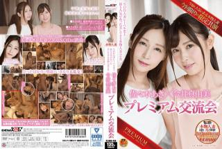 SDNM-097 2 Of The Most Real And Beautiful Married Woman Babes From The SOD Married Woman Label Aki S
