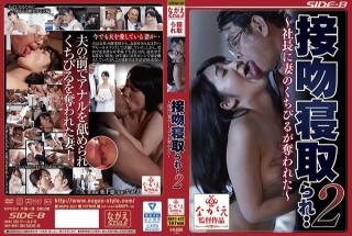 NagaeStyle NSPS-627 AV Married Woman The Kiss Was Taken Off 2 The Wifes Lips Were Robbed By The Pres
