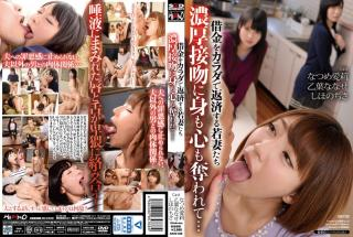HAVD-928 - Only The Young Wife Who Concentrates Kiss To Repay Debt With The Body Also Is Also Depriv