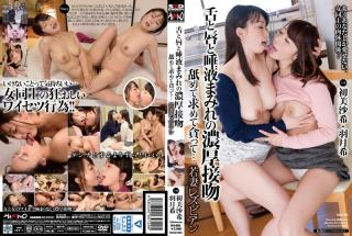 HAVD-924 Wife Lesbian Tongue And To Covet Seeking Licking Thick Kiss On The Lips And Saliva Covered