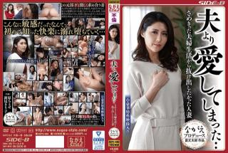 NagaeStyle NSPS-660 Japanese AV Idol I Love You More Than My Husband Married Wife Who Wanted To Get
