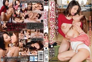 HAVD-929 - A Woman And A Woman Of The Lips And Tongue Are Intertwined  Young Wife Kissing Lesbian -